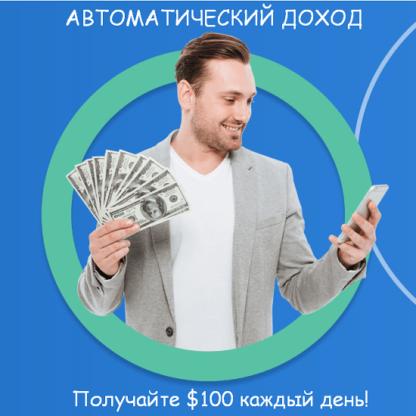 Автоматический доход -Скачать за 200