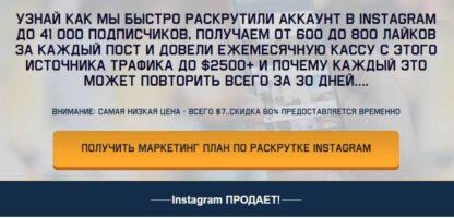 Как Раскрутить Instagram Чужими Руками скачать-Скачать за 200