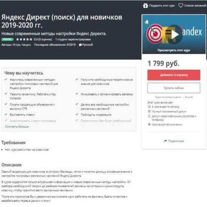 Яндекс Директ  для новичков 2019-2020 гг. (Игорь Чащин)-Скачать за 200