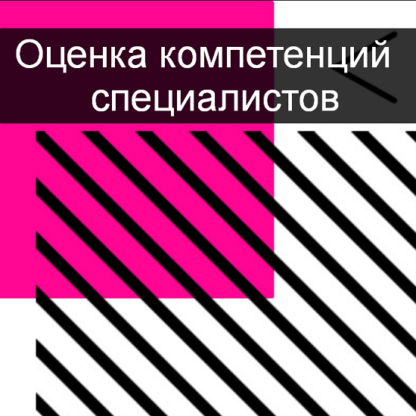 Онлайн-митап Оценка компетенций специалистов -Скачать за 200
