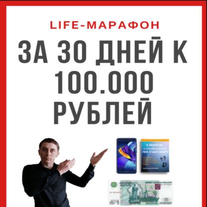 LIFE-МАРАФОН: за 30 дней к 100 000 рублей-Скачать за 200