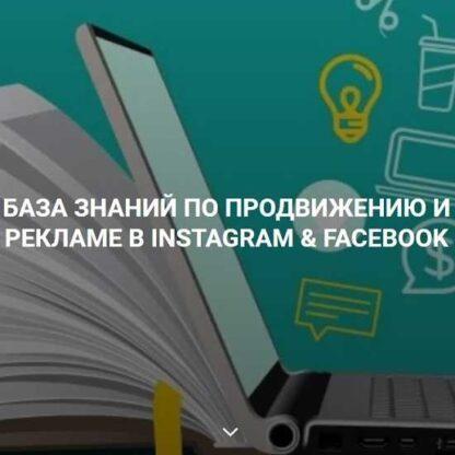 База знаний по продвижению и рекламе в instagram & facebook -Скачать за 200