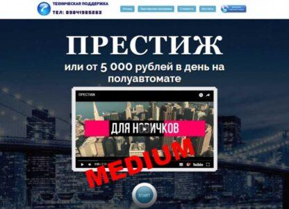 «ПРЕСТИЖ»  или 5000 рублей в день (Евгений Шкуратов)-Скачать за 200
