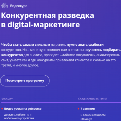 Конкурентная разведка в digital-маркетинге -Скачать за 200