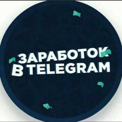 Создание и раскрутка Телеграм каналов. Полный гайд -Скачать за 200