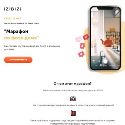 [Светлана Зарламова] Марафон по созданию домашнего фото-контента «Марафон по фото дома» -Скачать за 200