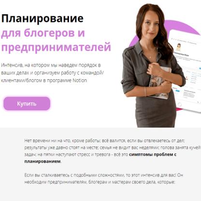 Планирование для блогеров и предпринимателей -Скачать за 200