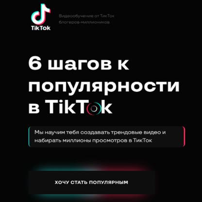 6 шагов к популярности в TikTok -Скачать за 200