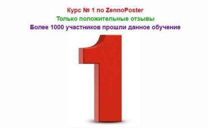 Улучшенный курс по работе с программой ZennoPoster 5  скачать-Скачать за 200