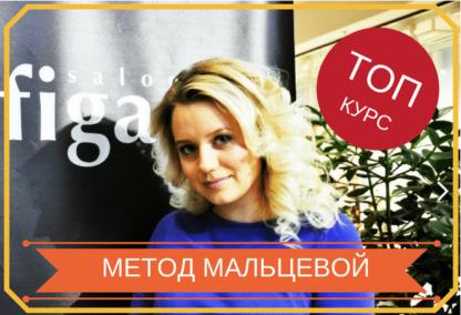 «Метод Мальцевой» — система пассивного дохода от 4780 рублей в день! скачать-Скачать за 200