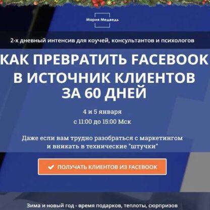 Как превратить Facebook в источник клиентов за 60 дней -Скачать за 200