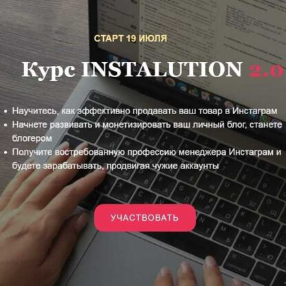 Курс INSTALUTION 2.0 -Скачать за 200
