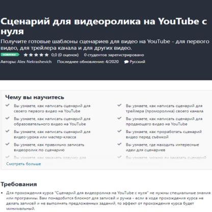 Сценарий для видеоролика на YouTube с нуля -Скачать за 200