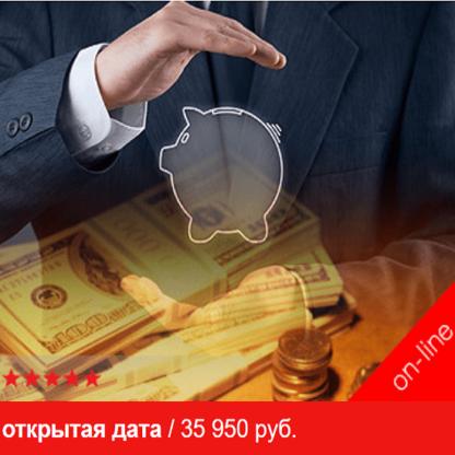 Обучение Финансам. On-line Школа Финансового Советника-Скачать за 200