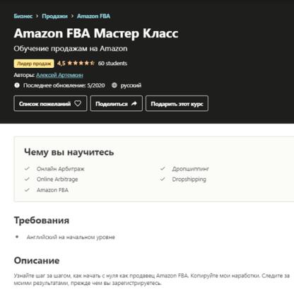 Amazon FBA Мастер Класс -Скачать за 200