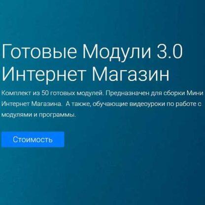 Готовые Модули 3.0 Интернет Магазин -Скачать за 200