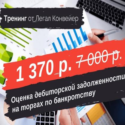 Оценка дебиторской задолженности на торгах по банкротству -Скачать за 200
