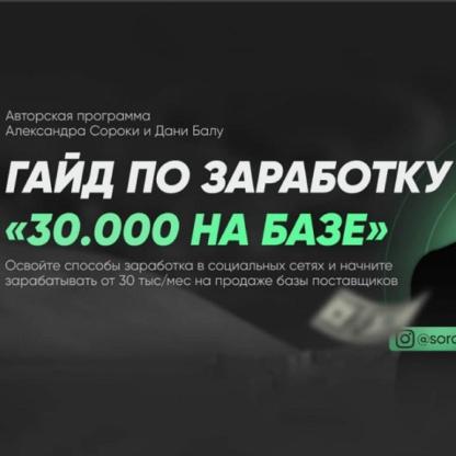 Гайд по заработку «30.000 На Базе» -Скачать за 200
