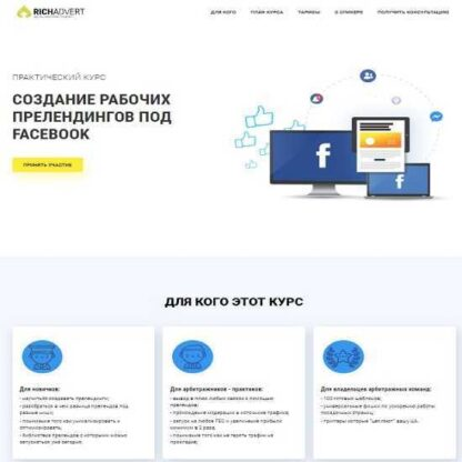 Создание рабочих прелендингов под Facebook  (2019)-Скачать за 200