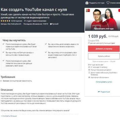 Как создать YouTube канал с нуля -Скачать за 200