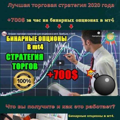 Лучшая стратегия для бинарных опционов в мт4 -Скачать за 200