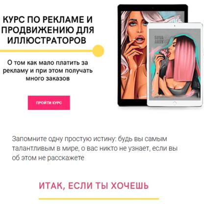 Курс по рекламе и продвижению для иллюстраторов -Скачать за 200