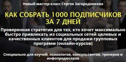 Как собрать 1000 подписчиков за 7 дней  скачать-Скачать за 200