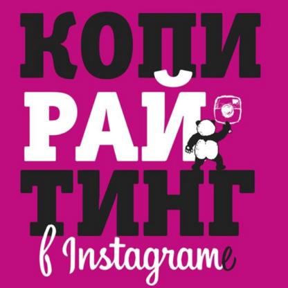 Копирайтинг в Instagram -Скачать за 200