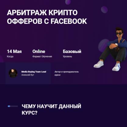 [Алексей Кут] Арбитраж крипто офферов с Facebook -Скачать за 200