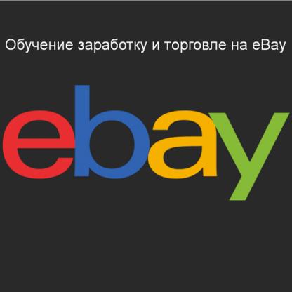 Обучение заработку и торговле на eBay -Скачать за 200