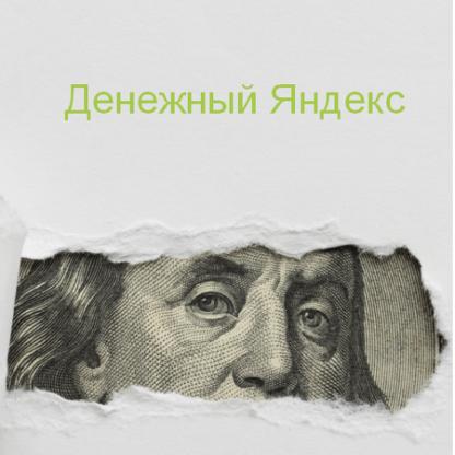 [Алексей Поток] Денежный Яндекс -Скачать за 200