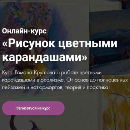 [Художник Online] Рисунок цветными карандашами: ПРОдолжение -Скачать за 200