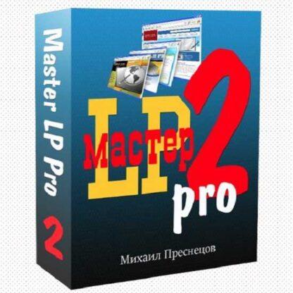 МАСТЕР LP Pro 2-Скачать за 200