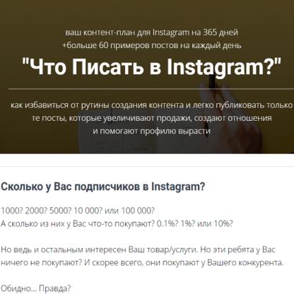 Что писать в Instagram? -Скачать за 200
