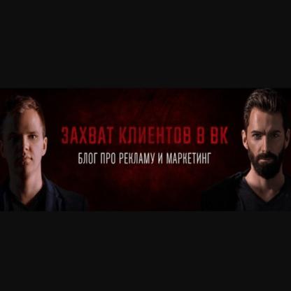 Захват клиентов ВКонтакте -Скачать за 200