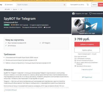 Шпионский бот для Telegram -Скачать за 200