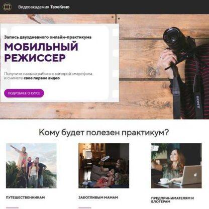 Мобильный режиссёр -Скачать за 200