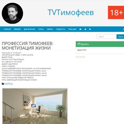 Профессия ТИМОФЕЕВ: Монетизация жизни -Скачать за 200