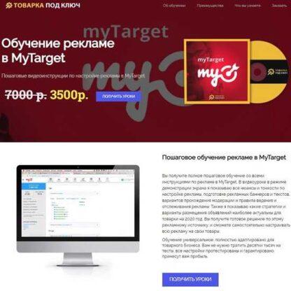 Обучение рекламе в MyTarget -Скачать за 200