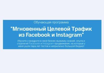Мгновенный целевой трафик из Facebook и Instagram  (2017)-Скачать за 200