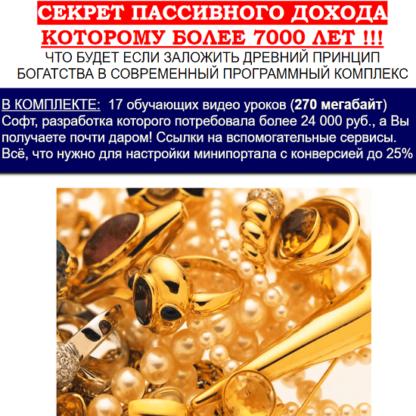 Секрет пассивного дохода + свой мини-портал-Скачать за 200