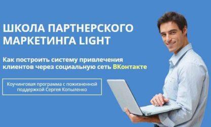 Как построить систему привлечения клиентов через социальную сеть Вконтакте -Скачать за 200