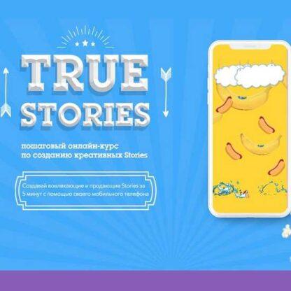 True Stories -Скачать за 200