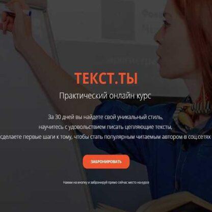 ТЕКСТ.ТЫ. Практический онлайн курс -Скачать за 200