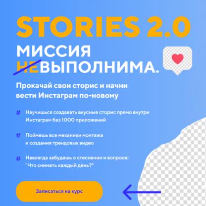 Stories 2.0 Миссия выполнима -Скачать за 200