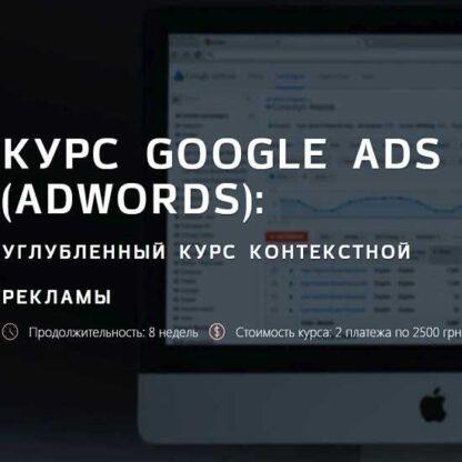 Курс Google Ads  (2020)-Скачать за 200