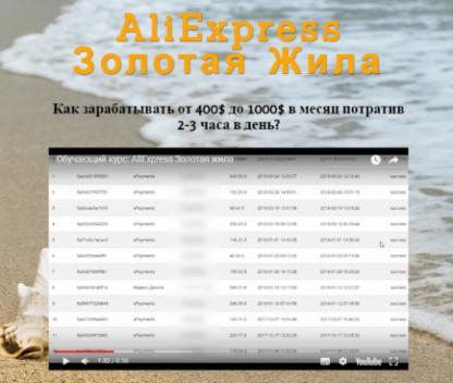 Курс AliExpress Золотая жила скачать-Скачать за 200