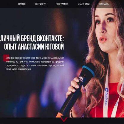 Личный бренд ВКонтакте -Скачать за 200