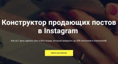 Конструктор продающих постов в Instagram  скачать-Скачать за 200