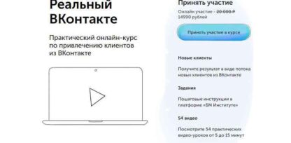— Реальный ВКонтакте-Скачать за 200